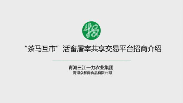 """""""万博matext手机互市""""活畜屠宰共享平台招商介绍"""